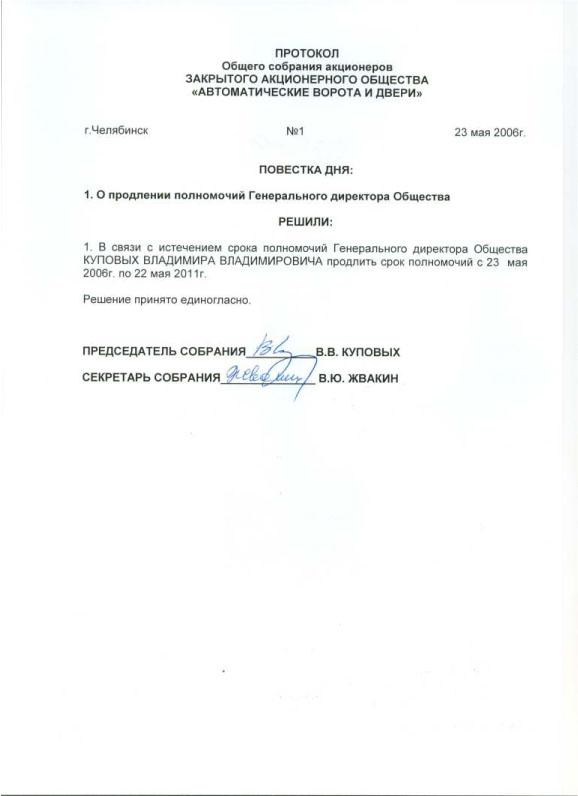 вот Протокол собрания опродление единоличие директора вспомнил